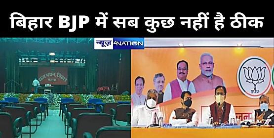 बिहार BJP में सब कुछ नहीं है ठीक..शपथ ग्रहण से पहले बीजेपी कार्यालय में जारी है बैठक