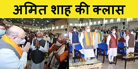 अमित शाह देर रात तक मंथन में जुटे, पटना में भाजपा के बड़े नेताओँ के साथ अगली रणनीति पर चर्चा