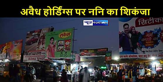 भागलपुर शहर में लगे होर्डिंग्सों की होगी समीक्षा, एक सप्ताह के भीतर चलेगा अभियान