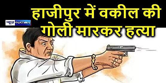 हाजीपुर में अधिवक्ता की हत्या से मचा हड़कंप, देर रात अपने मुव्वकिल के साथ निकले थे बाहर
