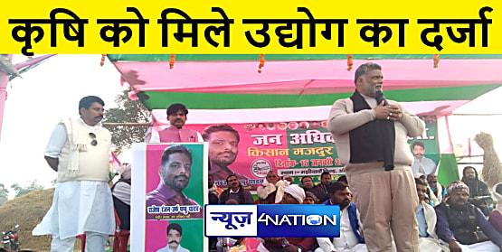 केंद्र और राज्य सरकार पर जमकर बरसे पप्पू यादव, कहा किसानों के लिए बने गैर राजनीतिक दलों का संगठन