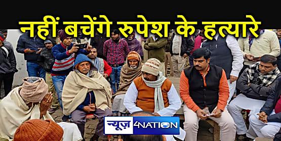 रुपेश सिंह के गांव पहुंचे रालोसपा अध्यक्ष, परिवार को कहा - नहीं बख्शे जाएंगे हत्यारे