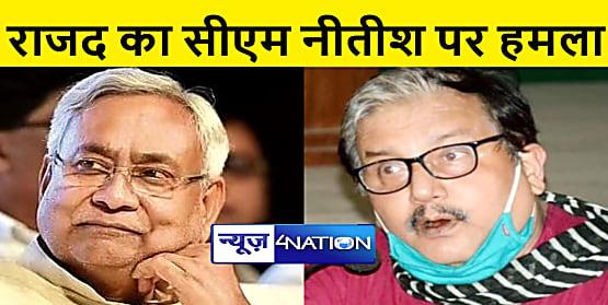 बिहार के पूर्व व वर्तमान DGP में भिड़ंत! RJD का CM नीतीश पर अटैक,कहा- कमाल की समीक्षा बैठक की है आपने