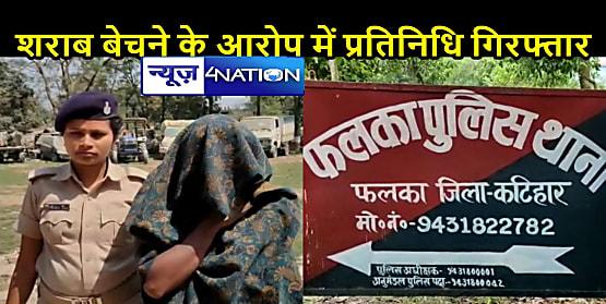 KATIHAR NEWS: शराब बेचने के आरोप में ग्रामीण महिला प्रतिनिधि गिरफ्तार