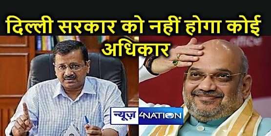 NEW DELHI : दिल्ली में सरकार का मतलब 'मुख्यमंत्री नहीं, एलजी होगा', गृह मंत्रालय ने लोकसभा में पेश किया बिल, भड़के केजरीवाल ने कहा - हम क्या करेंगे