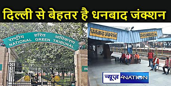 कोयले की खान के लिए दुनिया में प्रसिद्ध यह शहर प्रदूषण के मामले में नई दिल्ली, वाराणसी से बेहतर, एनजीटी भी कर चुका है प्रमाणित