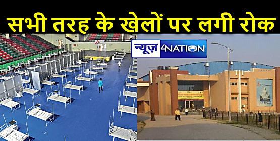 कोरोना का असर, बिहार के सभी खेल स्थल को किया गया बंद, नहीं होंगे कोई स्पोर्टस टूर्नामेंट