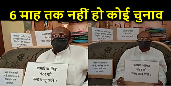 छह माह तक सभी प्रकार के चुनाव पर लगे रोक, मुजफ्फरपुर विधायक ने की मांग