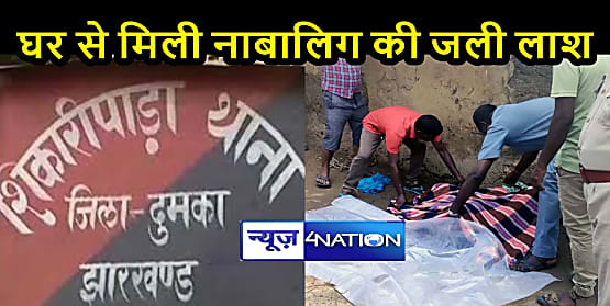 JHARKHAND NEWS: मानवता शर्मसार! घर में जला मिला नाबालिग का शव, दुष्कर्म के बाद हत्या की आशंका