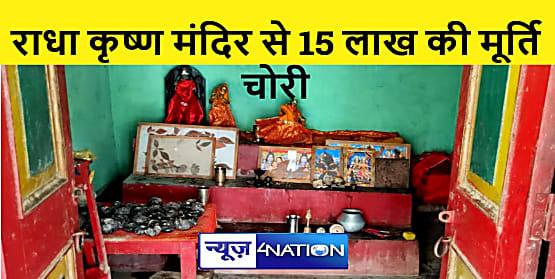BIHAR NEWS : राधा कृष्ण मंदिर से 15 लाख के मूर्तियों की चोरी, जांच में जुटी पुलिस
