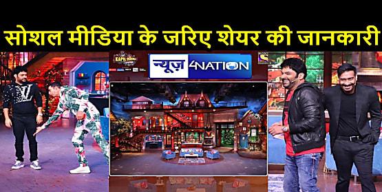 ENTERTAINMENT NEWS: खत्म हुआ फैंस का इंतजार, एक बार फिर लोगों को गुदगुदाने आ रहा है 'द कपिल शर्मा शो'