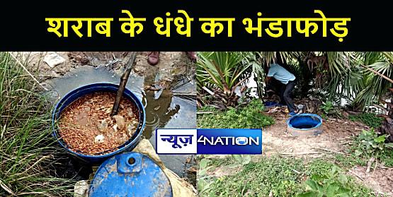 BIHAR NEWS : पुलिस ने शराब के अवैध धंधे का किया भंडाफोड़, भारी मात्रा में महुआ जावा बरामद