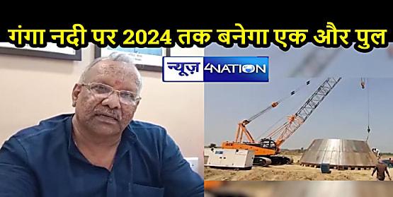 साल 2024 तक पुल के जरिए जुड़ेंगे बिहार-झारखंड, कटिहार से साहिबगंज के बीच जारी है निर्माण, 1900 करोड़ की लागत से पूरी होगी योजना