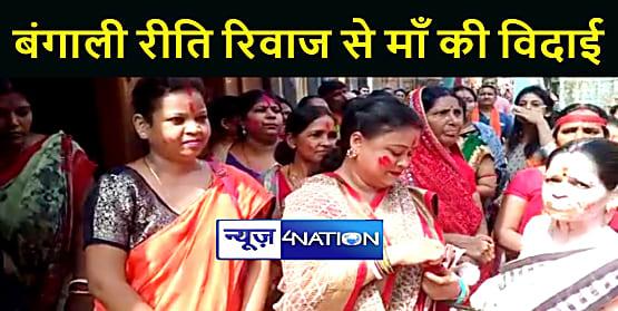 नालंदा में बंगाली रीति रिवाज से की गयी माँ दुर्गा की विदाई, महिलाओं ने खेली सिंदूर की होली