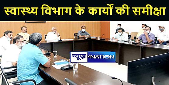 मुख्यमंत्री नीतीश कुमार ने की स्वास्थ्य विभाग के कार्यों की समीक्षा, अधिकारियों को दिए कई निर्देश