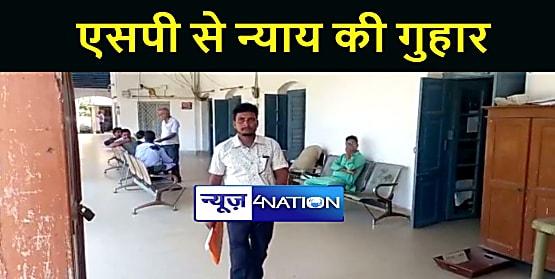 BIHAR POLICE : कोर्ट के आदेश के बाद भी पुलिस ने दर्ज नहीं किया एफआईआर, पीड़ित ने एसपी से लगायी गुहार