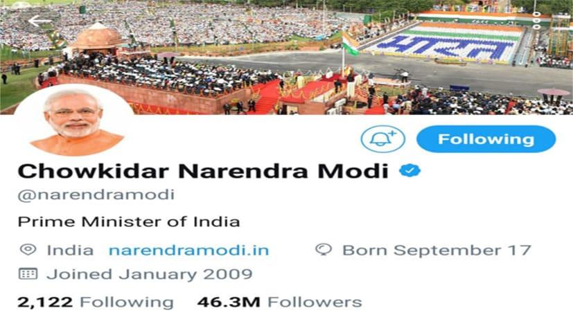 पीएम मोदी ने अपने ट्वीटर एकाउंट का बदला नाम, अब बन गये चौकीदार मोदी