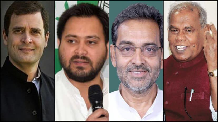 बिहार में महागठबंधन पर संकट के बादल, नेतृत्व के बुलावे पर सभी बड़े कांग्रेस नेता गए दिल्ली