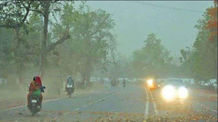 मौसम विभाग ने जारी किया हाई अलर्ट, पटना समेत कई जिलों में आंधी-पानी और ठनका गिरने की संभावना