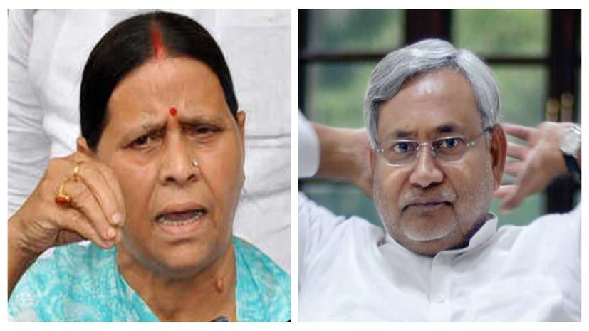 राबड़ी देवी का नीतीश कुमार पर 'बंदी' तंज, कहा- लालूबंदी करके गरीब के पीठ पर छुरा भोकलन