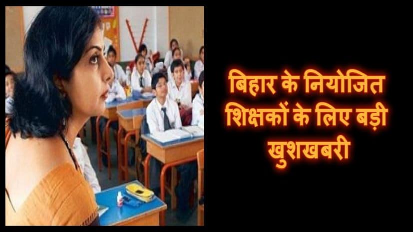 बिहार के नियोजित शिक्षकों के लिए खुशखबरी, बहुत जल्द अब जिला स्तर पर हो सकेगा तबादला,प्रमोशन भी मिलेगा