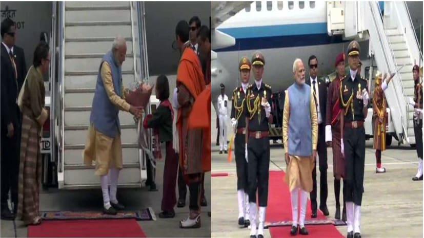 भूटान पहुंचे पीएम मोदी का एयरपोर्ट पर शानदार स्वागत, थिम्पू में दिया गया गॉर्ड ऑफ ऑनर
