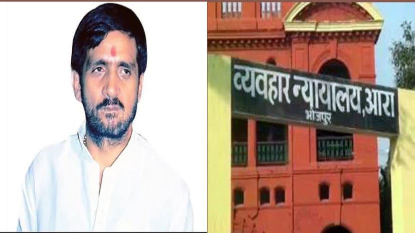 आरा कोर्ट बम ब्लास्ट मामले पर फैसला आज, बाहुबली पूर्व विधायक सुनील पांडेय पहुंचे कोर्ट