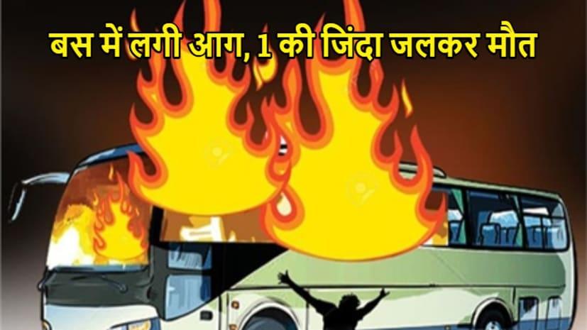 बिहार से गुजरात जा रही बस में लगी आग, एक शख्स की जिंदा जलकर मौत, 2 की हालत गंभीर