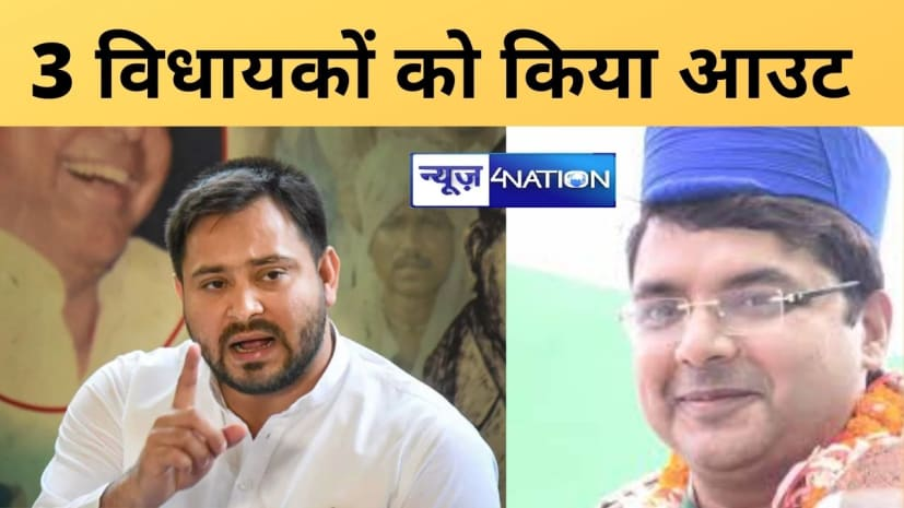 तेजस्वी यादव ने 3 विधायकों को किया पार्टी से निष्कासित,राजद विरोधी गतिविधि में थे शामिल..