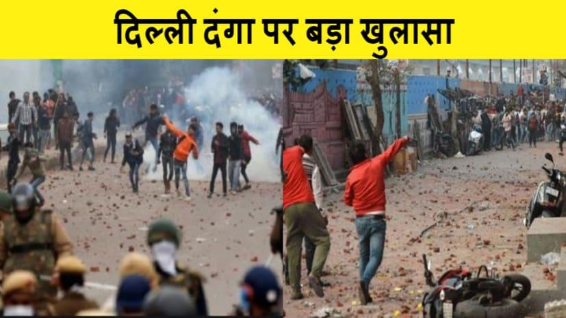 दिल्ली दंगा पर बड़ा खुलासा :  दिसंबर में रची गई थी साजिश, जनवरी में बांटे गए थे हथियार