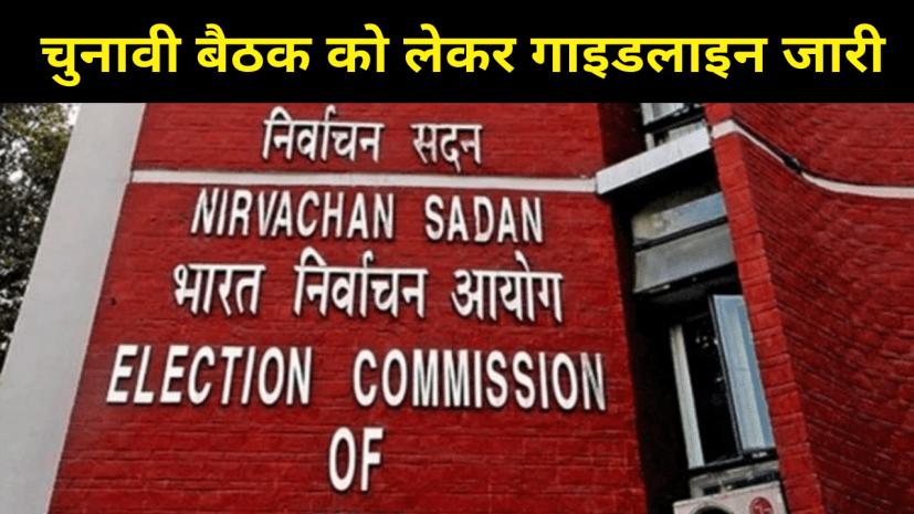 बिहार विधानसभा चुनाव में चुनावी बैठक को लेकर गाइडलाइन जारी, 100 से ज्यादा लोग मीटिंग में नहीं होंगे शामिल