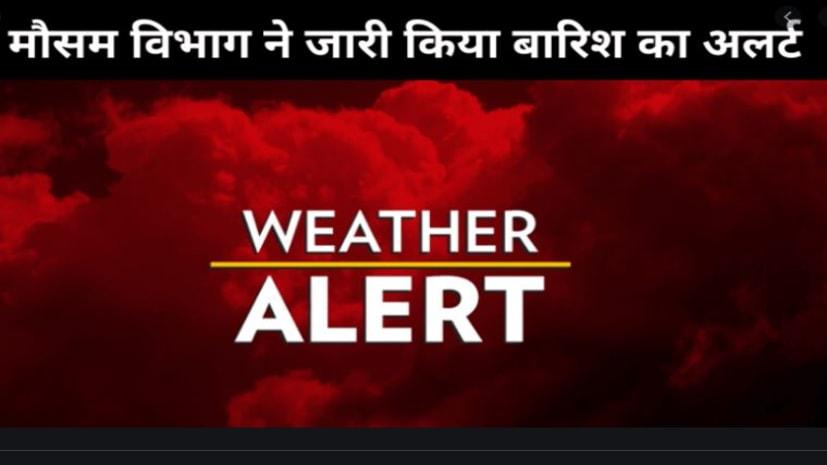 मौसम विभाग का अलर्ट, अगले 24 घंटे में पटना समेत सूबे के अन्य जिलों में बारिश के साथ वज्रपात की जताई आशंका