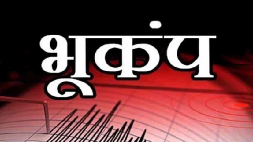 नेपाल में आए भूकंप से सुबह सुबह हिल गया बिहार, रिक्टर स्केल पर नापी गई 6.0 की तीव्रता