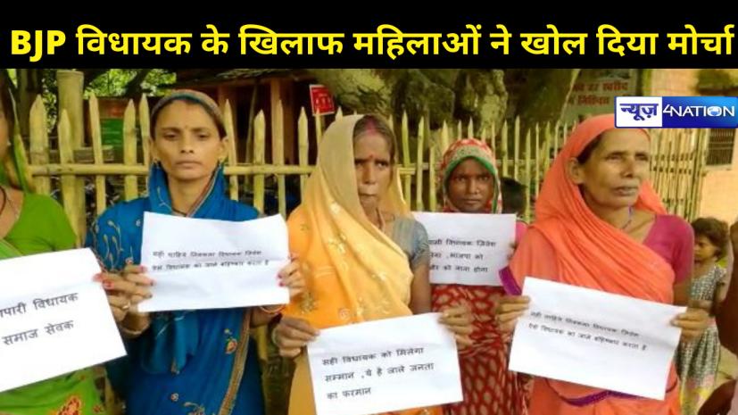 दरभंगा के बीजेपी विधायक जीवेश मिश्रा के खिलाफ महिलाओं ने खोल दिया मोर्चा-कहा- आकर तो देखिए, इस बार इंतजाम पूरा है