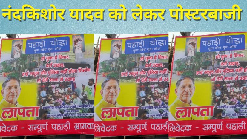 पटना में मंत्री नंदकिशोर यादव के लापता होने वाला लगा पोस्टर, लिखा-हो गया विचार, देंगे उखाड़