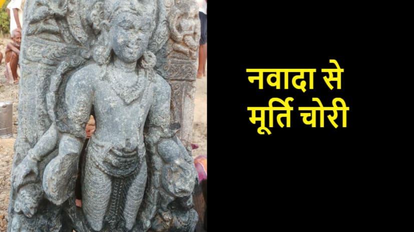 नवादा से पुरानी मूर्ति को उठा ले गए चोर, पुलिस तफ्तीश में जुटी