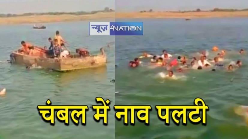 राजस्थान के कोटा में बड़ा नाव हादसा, अब तक 7 की मौत