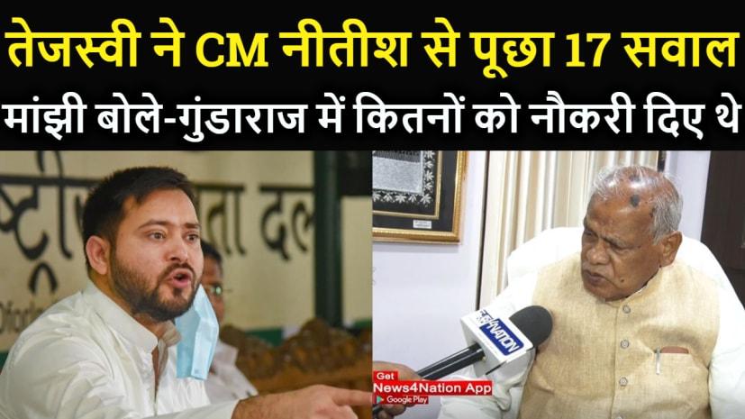 तेजस्वी यादव को जीतनराम मांझी ने दिया जवाब, बोले- बिहार में गुंडाराज के दौरान कितने लोगों को नौकरी मिली पहले ये बताएं