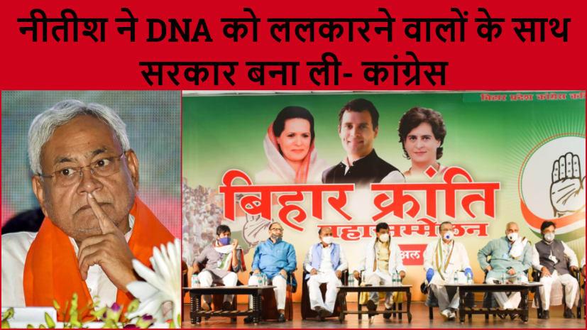 विशेष राज्य की मांग करने वाले नीतीश ने DNA को ललकारने वालों के साथ सरकार बना ली- कांग्रेस