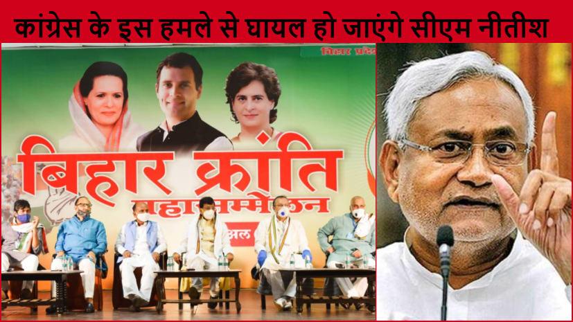Election में CM नीतीश करते है झूठ का कलेक्शन, कांग्रेस नहीं लगने देगी बिहार की जनता को इंफेक्शन