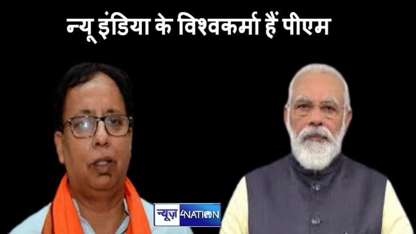 न्यू इंडिया के विश्वकर्मा हैं पीएम, सेवा सप्ताह' के रूप में मनेगा प्रधानमंत्री मोदी का जन्मदिन : डॉ. संजय जायसवाल