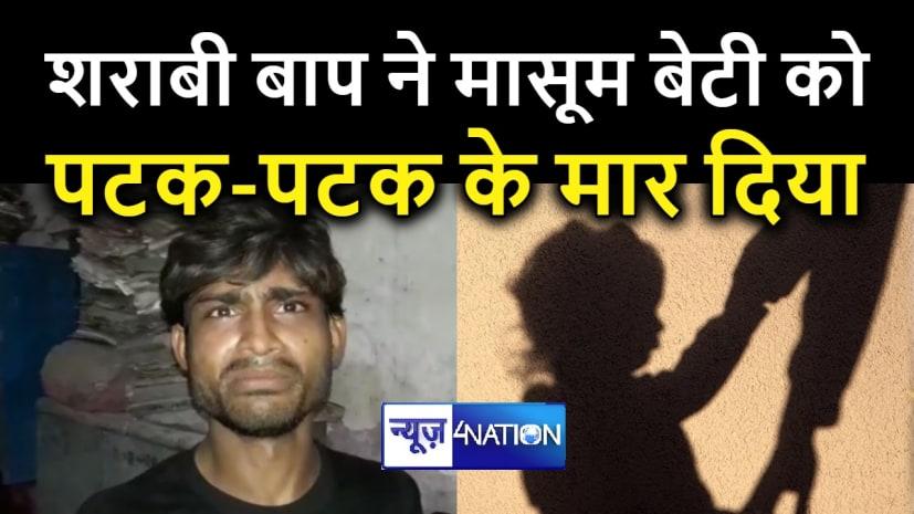 बड़ी खबर : पटना में बेरहम बाप ने दो साल की बेटी की पीट-पीटकर कर दी हत्या, पुलिस ने किया गिरफ्तार