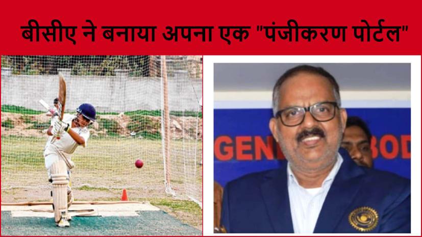 BCCI के तर्ज पर BCA करेगा हर वार्षिक खेल सत्र में अपने खिलाड़ियों का निबंधन- कुमार अरविंद