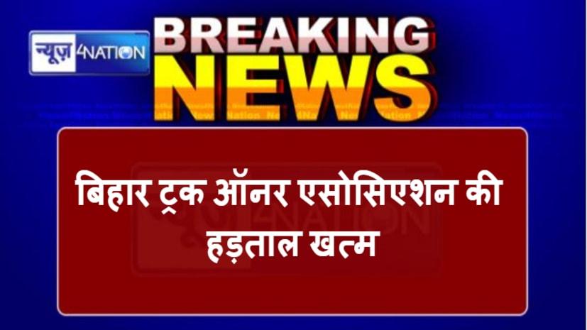 बिहार ट्रक ऑनर एसोसिएशन की हड़ताल खत्म, परिवहन आयुक्त के साथ हुई वार्ता के बाद लिया गया फैसला
