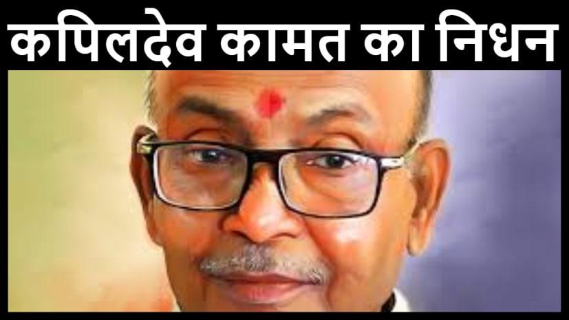 बिहार सरकार के मंत्री कपिलदेव कामत का निधन , कोरोना से थे संक्रमित
