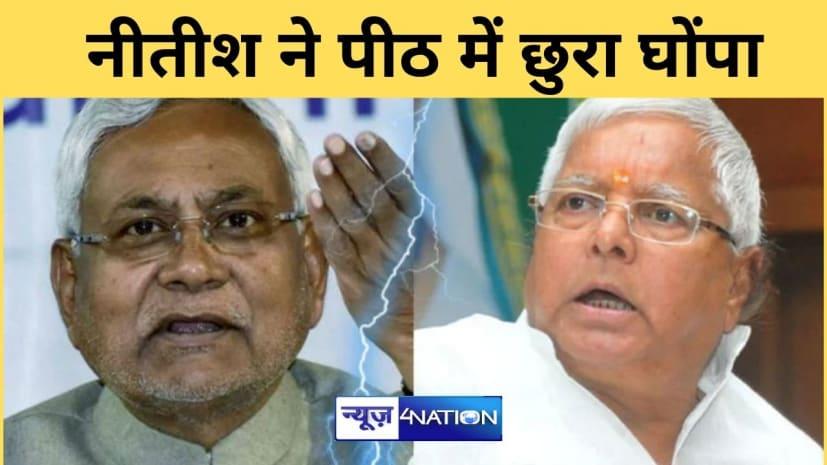 लालू यादव का नीतीश कुमार पर बड़ा अटैक,कहा- हमारे दम पर जीतने के बाद पीठ में छुरा घोंपा, अब तो ये नेता भी नहीं रहा
