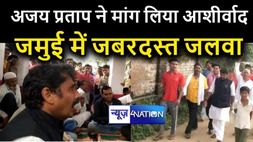 रालोसपा प्रत्याशी अजय प्रताप बोले, मैं घर का बेटा, आपके साथ हमेशा सुख-दुख में खड़ा रहूंगा