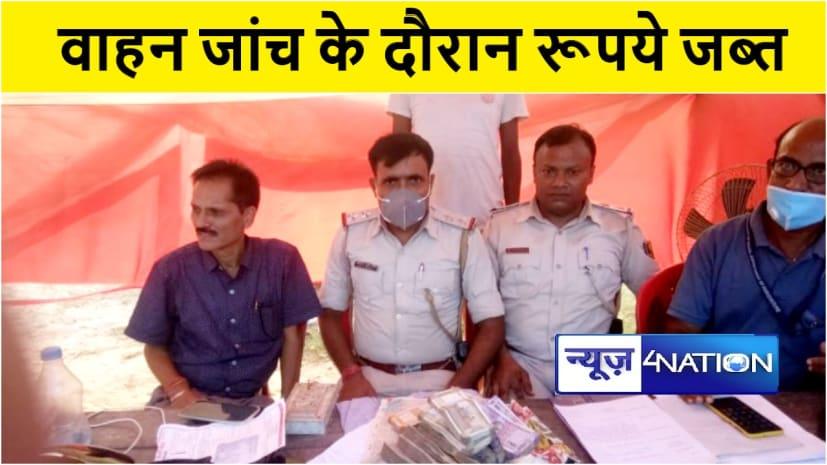 मोतिहारी में वाहन जांच के दौरान 3.87 लाख रुपए जब्त, पुलिस जांच में जुटी
