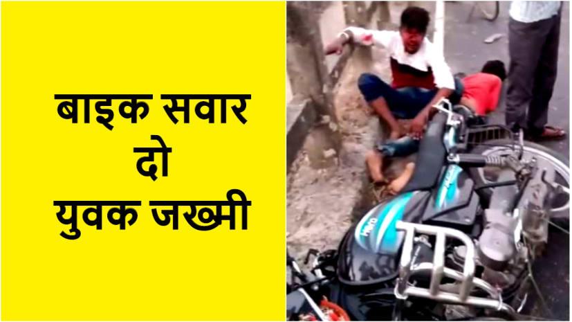 बगहा : तेज रफ्तार बाइक पुल में टकराने से दो युवक जख्मी, इलाज के लिए बेतिया रेफर
