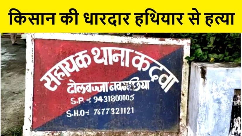 भागलपुर में अपराधियों ने धारदार हथियार से की किसान की निर्मम हत्या, जांच में जुटी पुलिस